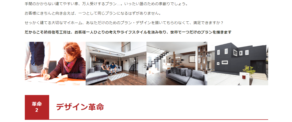 納得住宅工房株式会社の画像2