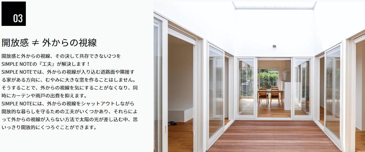 SIMPLE NOTE 浜松南の画像3