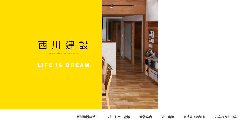 株式会社 西川建設の画像