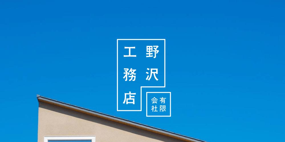 有限会社 野沢工務店の画像