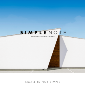 SIMPLE NOTE 浜松南 (有限会社カスタムハウジング)の画像